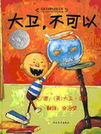No, David! (Simplified Chinese)