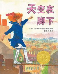 Mirette on the High Wire (Simplified Chinese)
