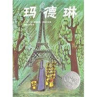 Madeline (Simplified Chinese)
