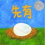 First the Egg (Simplified Chinese)