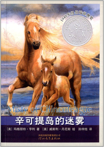 Misty of Chincoteague (Simplified Chinese)