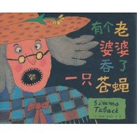 There Was an Old Lady Who Swallowed a Fly  (Simplified Chinese)