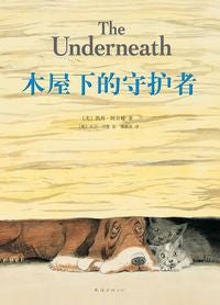 The Underneath (Simplified Chinese)