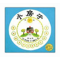 The Little House (Simplified Chinese)