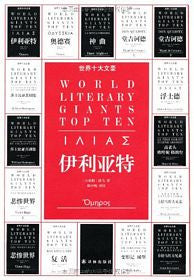 The Iliad (Simplified Chinese)