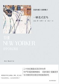 The New Yorker Stories 1 (Simplified Chinese)