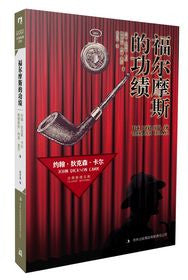 The exploits of Sherlock Holmes (Simplified Chinese)