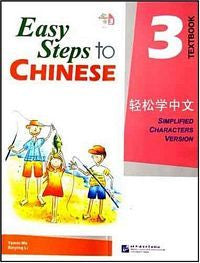 Easy Steps to Chinese Textbook 3 (incl. 1CD) (Simplified Chinese/English)