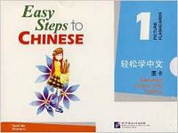 Easy Steps to Chinese Picture Flashcards 1 (Simplified Chinese/English)