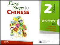 Easy Steps to Chinese Picture Flashcards 2 (Simplified Chinese/English)