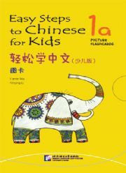 Easy Steps to Chinese for Kids Picture Flashcards 1a (Simplified Chinese/English)