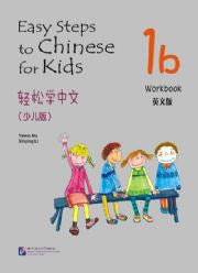 Easy Steps to Chinese for Kids Workbook 1b (Simplified Chinese/English)