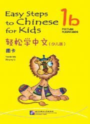 Easy Steps to Chinese for Kids Picture Flashcards 1b (Simplified Chinese/English)
