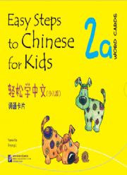 Easy Steps to Chinese for Kids Word Cards 2a (Simplified Chinese/English)