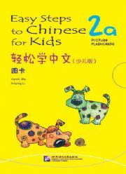 Easy Steps to Chinese for Kids Picture Flashcards 2a (Simplified Chinese/English)