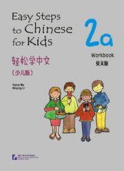 Easy Steps to Chinese for Kids Workbook 2a (Simplified Chinese/English)
