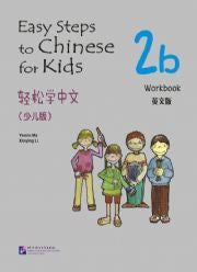 Easy Steps to Chinese for Kids Workbook 2b (Simplified Chinese/English)