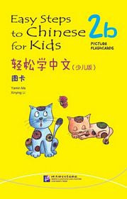 Easy Steps to Chinese for Kids Picture Flashcards 2b (Simplified Chinese/English)