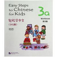 Easy Steps to Chinese for Kids Workbook 3a (Simplified Chinese/English)