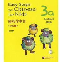 Easy Steps to Chinese for Kids Textbook 3a (incl. 1CD) (Simplified Chinese/English)