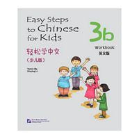 Easy Steps to Chinese for Kids Workbook 3b (Simplified Chinese/English)