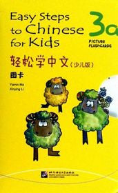 Easy Steps to Chinese for Kids Picture Flashcards 3a (Simplified Chinese/English)