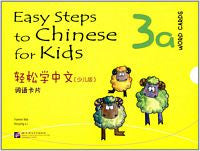 Easy Steps to Chinese for Kids Word Cards 3a (Simplified Chinese/English)