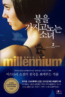 [The Girl Who Played with Fire] (2 of 2) (Korean)