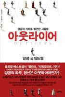 Outliers: The Story of Success (Korean)