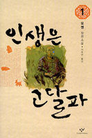 [Life and death are wearing me out] (Korean)