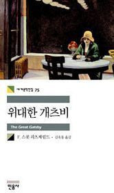 The great Gatsby (Korean)
