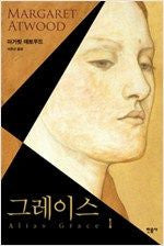 Alias Grace (1 of 2) (Korean)