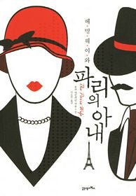 The Paris Wife (Korean)