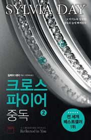 A Crossfire Novel: Reflected in You (2 of 2) (Korean)