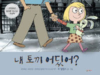 Knuffle Bunny Too: A Case of Mistaken Identity (Korean)