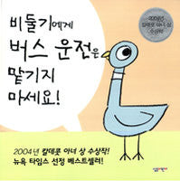 Don't Let the Pigeon Drive the Bus!  (Korean)