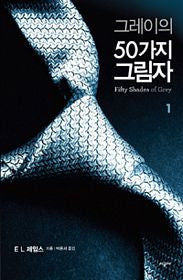 Fifty Shades of Grey (1 of 2) (Korean)
