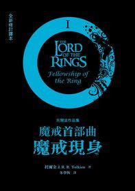 The Lord of the Rings: The Fellowship of the Ring (Traditional Chinese)