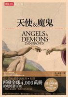 Angels and Demons (Traditional Chinese)