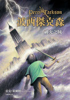 Percy Jackson and the Olympians 1: The Lightning Thief (Traditional Chinese)