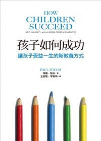 How Children Succeed: Grit, Curiosity, and the Hidden Power of Character (Traditional Chinese)