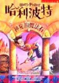 Harry Potter and the Sorcerer's Stone (Traditional Chinese)