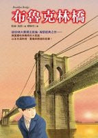 Brooklyn Bridge (Traditional Chinese)