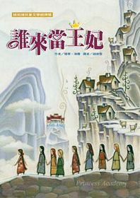 Princess Academy (Traditional Chinese)
