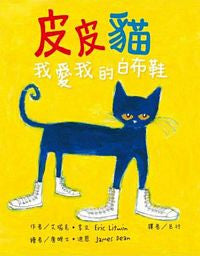 Pete the Cat: I Love My White Shoes (Traditional Chinese)