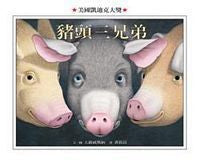 The Three Pigs (Traditional Chinese)