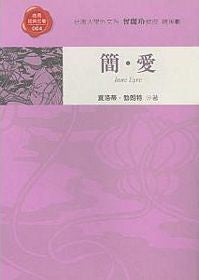 Jane Eyre (Traditional Chinese)
