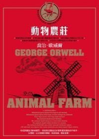 Animal Farm (Traditional Chinese)