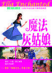 Ella Enchanted (Traditional Chinese)