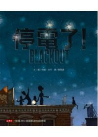 Blackout (Traditional Chinese)